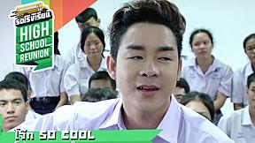 รถโรงเรียน | โจ๊ก So Cool | EP.30