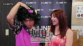 瘋狂殺手 - 8\/19起 LINE TV 獨家首播