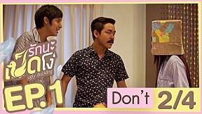 Don\'t | EP.1 [2\/4] (Ugly Duckling รักนะเป็ดโง่)