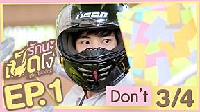 Don\'t   EP.1 [3\/4] (Ugly Duckling รักนะเป็ดโง่)