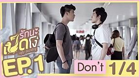 Don\'t | EP.1 [1\/4] (Ugly Duckling รักนะเป็ดโง่)