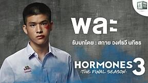 """แนะนำตัวละคร """"พละ"""" รับบทโดย """"สกาย"""" Hormones 3 The Final Season"""