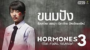 """แนะนำตัวละคร """"ขนมปัง"""" รับบทโดย """"แพรวา Hormones 3 The Final Season"""