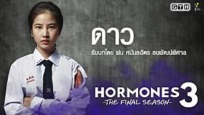 """แนะนำตัวละคร """"ดาว"""" รับบทโดย """"ฝน"""" Hormones 3 The Final Season"""