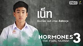 """แนะนำตัวละคร """"เน็ท"""" รับบทโดย """"นน"""" Hormones 3 The Final Season"""