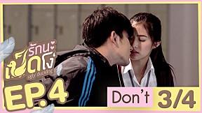 Don\'t | EP.4 [3\/4] (Ugly Duckling รักนะเป็ดโง่)