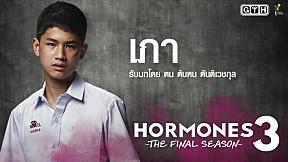 """แนะนำตัวละคร """"เภา"""" รับบทโดย """"ตน"""" Hormones 3 The Final Season"""