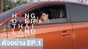 ตัวอย่าง รายการ HANG OVER THAILAND 2015 EP01