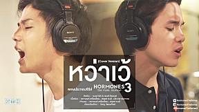 หว่าเว้ (Cover Version) แบงค์ เจมส์ HORMONES 3 THE FINAL SEASON