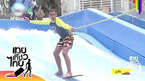 กะเทยเล่น SURF จะออกมาท่าไหน