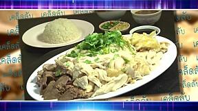 ครัวคุณต๋อย - ข้าวมันไก่ ร้าน หลักเมืองข้าวมันไก่ จ.ปราจีนบุรี 15 ก.ค.58 (1\/2)