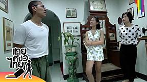 กลอนเทยเที่ยวไทย แต่งโดย 3 เทย