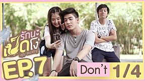 Don\'t | EP.7 (ตอนจบ) [1\/4] (Ugly Duckling รักนะเป็ดโง่)