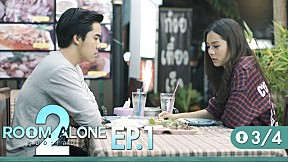 Room Alone 2 EP.1 [3\/4] ตัวจริง \/ หรือ \/ ตัวแทน