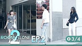 Room Alone 2 EP.2 [3\/4] ไม่รัก \/ หรือ \/ ห้ามรัก