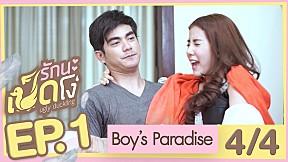 Boy's Paradise   EP.1 [4\/4] (Ugly Duckling รักนะเป็ดโง่)