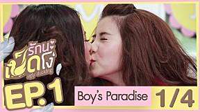 Boy's Paradise | EP.1 [1\/4] (Ugly Duckling รักนะเป็ดโง่)