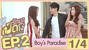 Boy's Paradise   EP.2 [1\/4] (Ugly Duckling รักนะเป็ดโง่)