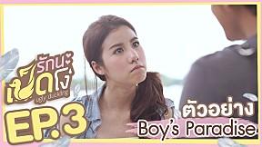 ตัวอย่าง Boy's Paradise | EP.3 (Ugly Duckling รักนะเป็ดโง่)
