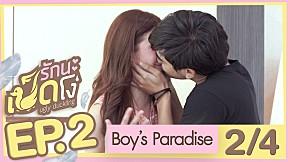 Boy's Paradise | EP.2 [2\/4] (Ugly Duckling รักนะเป็ดโง่)