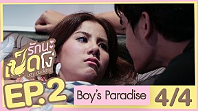 Boy's Paradise | EP.2 [4\/4] (Ugly Duckling รักนะเป็ดโง่)