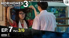 HORMONES 3 THE FINAL SEASON EP.7 [3\/6]