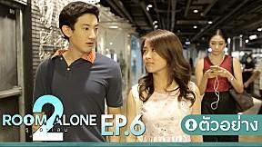 ตัวอย่าง Room Alone 2 EP.6 รักแท้ \/ หรือ \/ แพ้เงื่อนไข