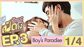 Boy's Paradise | EP.3 [1\/4] (Ugly Duckling รักนะเป็ดโง่)