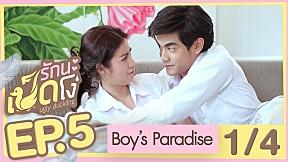 Boy's Paradise | EP.5 [1\/4] (Ugly Duckling รักนะเป็ดโง่)