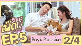 Boy's Paradise | EP.5 [2\/4] (Ugly Duckling รักนะเป็ดโง่)