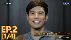 Love Songs Love Stories   เพลง คิดถึงฉันไหมเวลาที่เธอ...   EP.2 [1\/4]