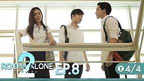 Room Alone 2 | EP.8 [4\/4] อกหัก \/ หรือ \/ ยังไม่ได้รัก