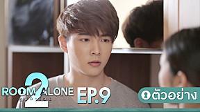 ตัวอย่าง Room Alone 2 | EP.9 เธอคนเก่า \/ หรือ \/ เขาคนใหม่