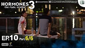 HORMONES 3 THE FINAL SEASON | EP.10 [6\/6]