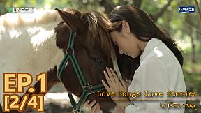 Love Songs Love Stories   เพลง แพ้ใจ   EP.1 [2\/4]