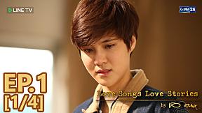 Love Songs Love Stories | เพลง แพ้ใจ | EP.1 [1\/4]
