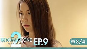 Room Alone 2 | EP.9 [3\/4] เธอคนเก่า \/ หรือ \/ เขาคนใหม่