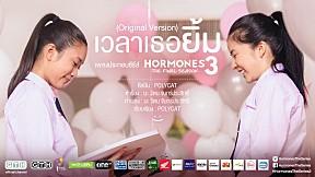เวลาเธอยิ้ม (Original Version) POLYCAT HORMONES 3 THE FINAL SEASON