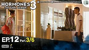 HORMONES 3 THE FINAL SEASON   EP.12 [3\/6]