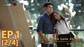 Love Songs Love Stories | เพลง รุนแรงเหลือเกิน | EP.1 [2\/4]