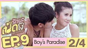 Boy's Paradise | EP.9 (ตอนจบ) [2\/4] (Ugly Duckling รักนะเป็ดโง่)