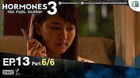 HORMONES 3 THE FINAL SEASON | EP.13 [6\/6]