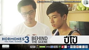 ปีโป้ BEHIND THE SCENE HORMONES 3 THE FINAL SEASON