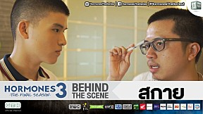 สกาย BEHIND THE SCENE HORMONES 3 THE FINAL SEASON