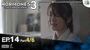 HORMONES 3 THE FINAL SEASON | EP.14 ตอนพิเศษ [4\/6]