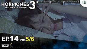 HORMONES 3 THE FINAL SEASON | EP.14 ตอนพิเศษ [5\/6]