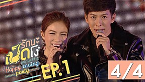 Happy Ending Party | EP.1 [4\/4] (Ugly Duckling รักนะเป็ดโง่)