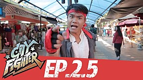 City Fighter | EP.2.5 | Search for special powers