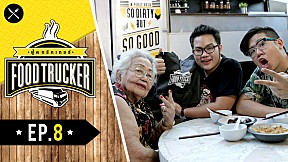 The Food Trucker EP.8 - George\'s Biggest Fan, Grandma Meung Thung