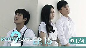 Room Alone 2 | EP.15 [1\/4] จบ \/ หรือ \/ เริ่ม